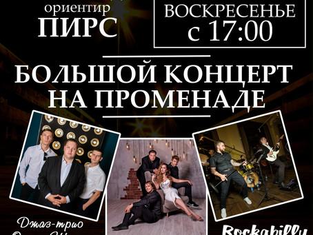 Большой концерт в г. Зеленоградск!