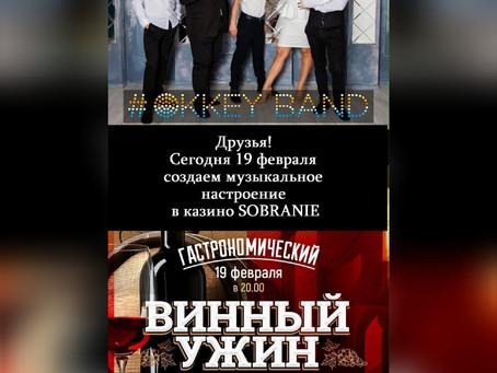 19 февраля #OKkeyBand в казино SOBRANIE