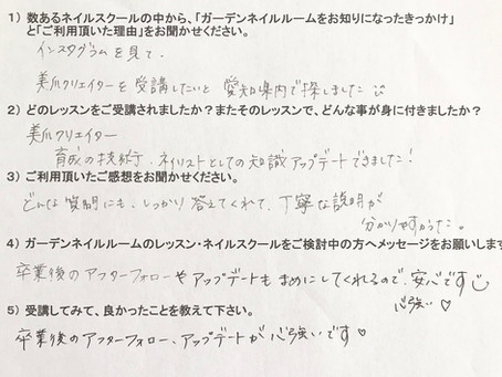 卒業生さんの声:愛知県自爪育成ネイルスクール ガーデンネイルルーム