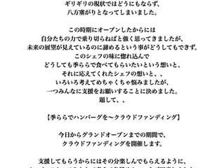 季ららYokohama~クラウドファンディング~