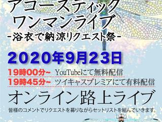 ワンマンライブ3Days、最終日は浴衣リクエストアコースティックライブ!