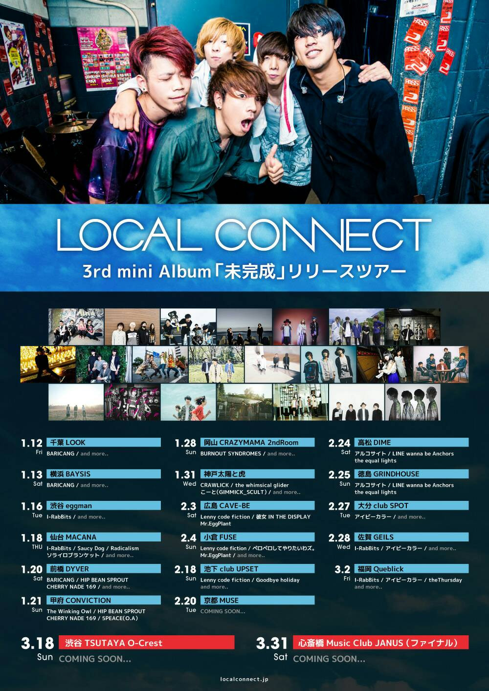 LOCAL CONNECTリリースツアー