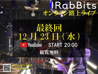 12月23日(水)オンライン路上ライブにて重大発表あり!