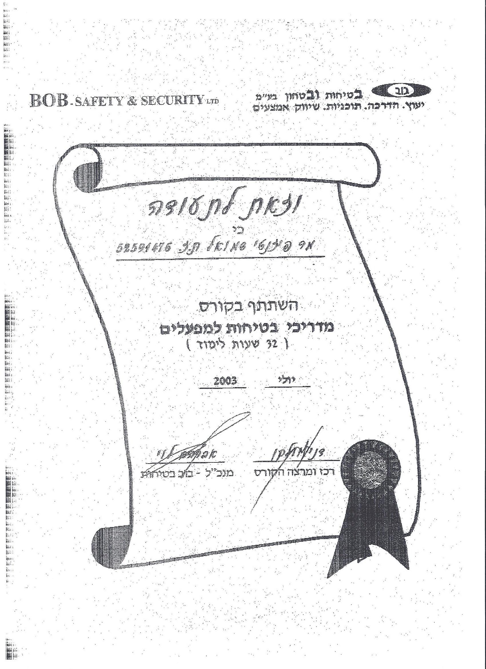 תעודה בטיחות מפעלים לאתר