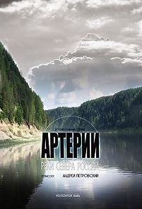 Постер   Артерии и шаблон!!! маленький.j