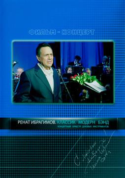 Ренат Ибрагимов концерт в Вологде.