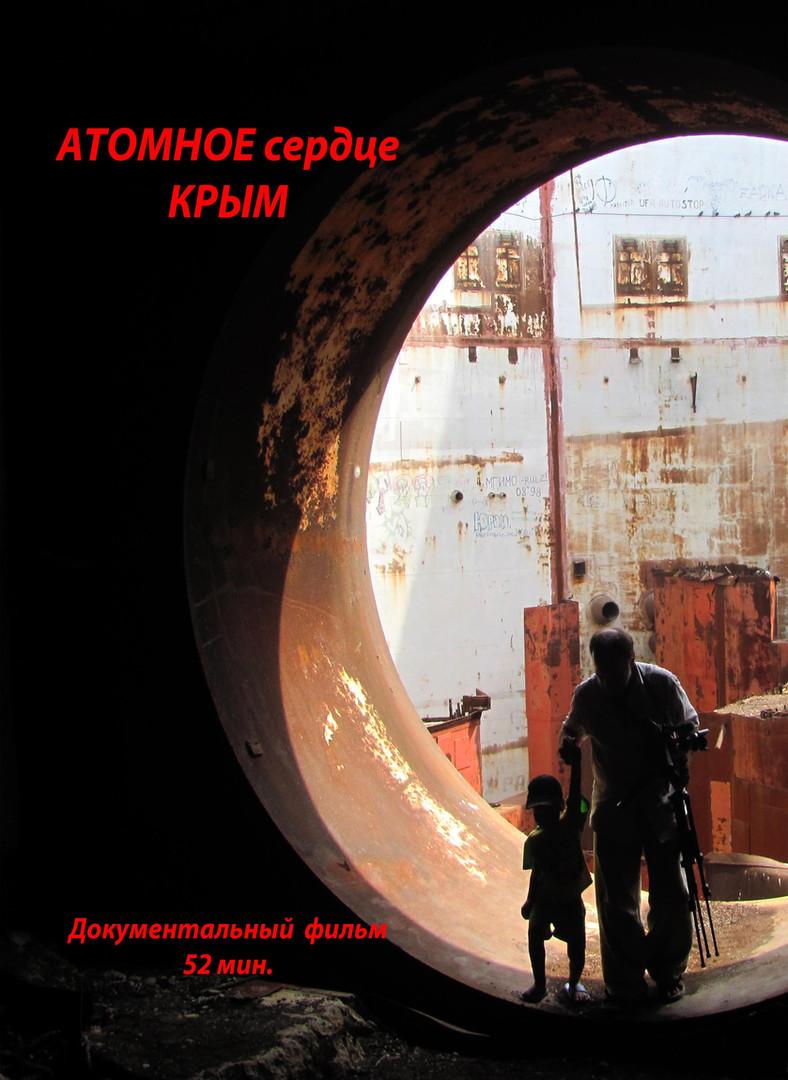 Атомное серце Крым Постер инет .jpg