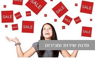סדנת שירות ומכירה לבעלי עסקים