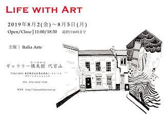 LIFE WITH ART.jpg