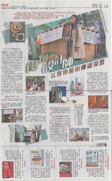 Thank you HK Economic Times for featuring!