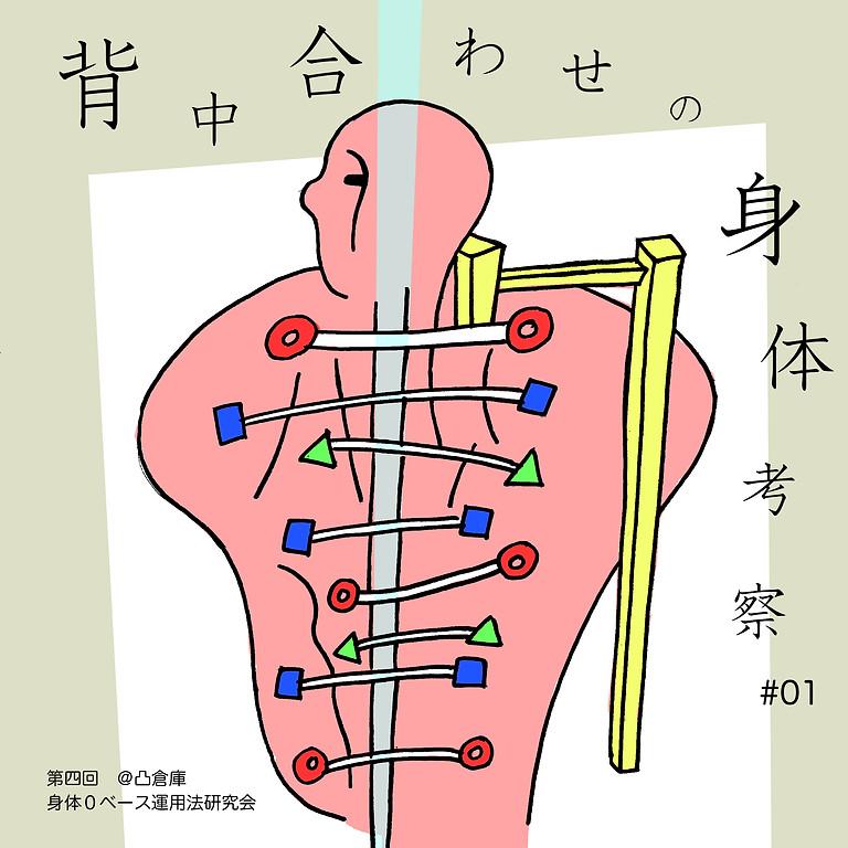 第五回 身体0ベース運用法研究会 <背中合わせの身体考察 #02>