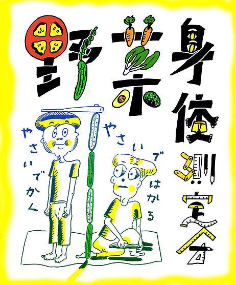 野菜身体測定会.jpg