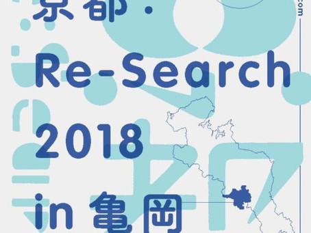 【京都:Re-Search 2018 in 亀岡】