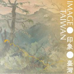 Image ‧ Taiwan 印象 ‧ 臺灣