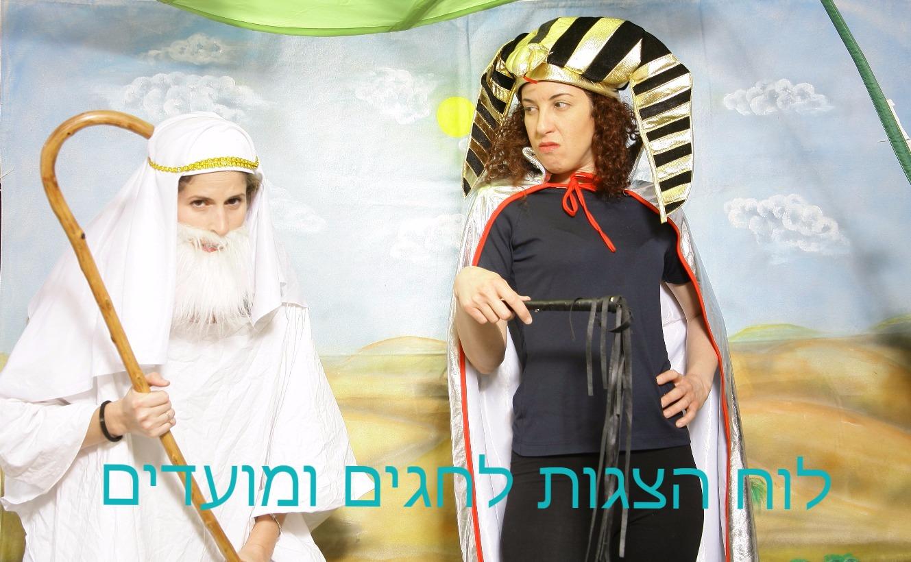סיפור ההגדה_edited_edited