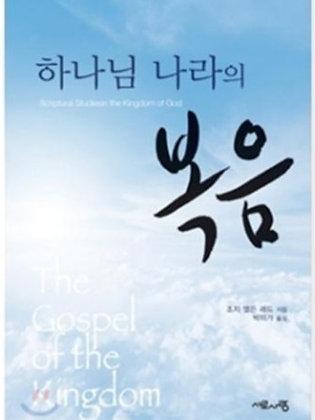 하나님 나라의 복음