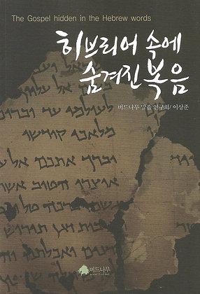 히브리어 속에 숨겨진 하나님의 복음