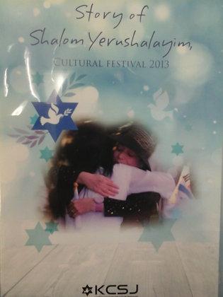 2013 샬롬 예루살렘 공연 DVD