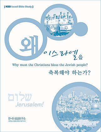 왜 이스라엘을 축복해야 하는가?