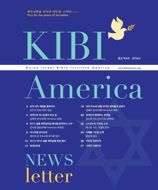 KIBI AMERICA NEWS LETTER