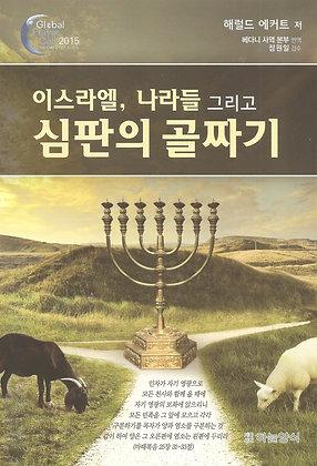 이스라엘, 나라들 그리고 심판의 골짜기