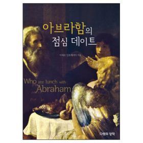 아브라함과 점심 데이트