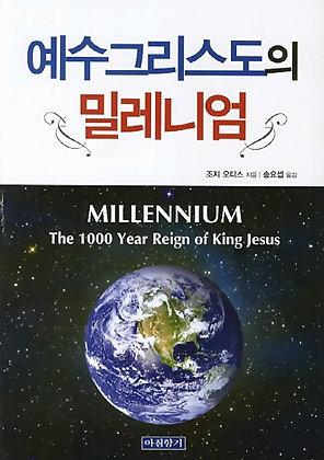 예수 그리스도의 밀레니엄
