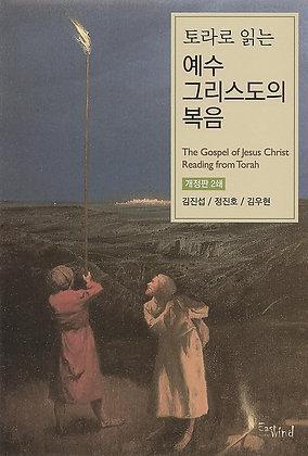 토라로 읽는 예수 그리스도의 복음