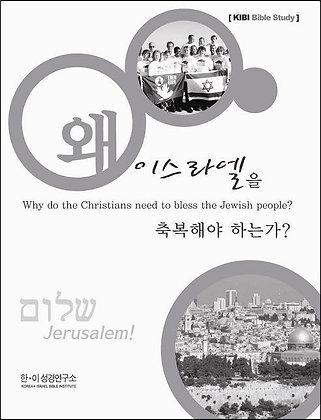 왜 이스라엘을 축복해야 하는가 (영어)