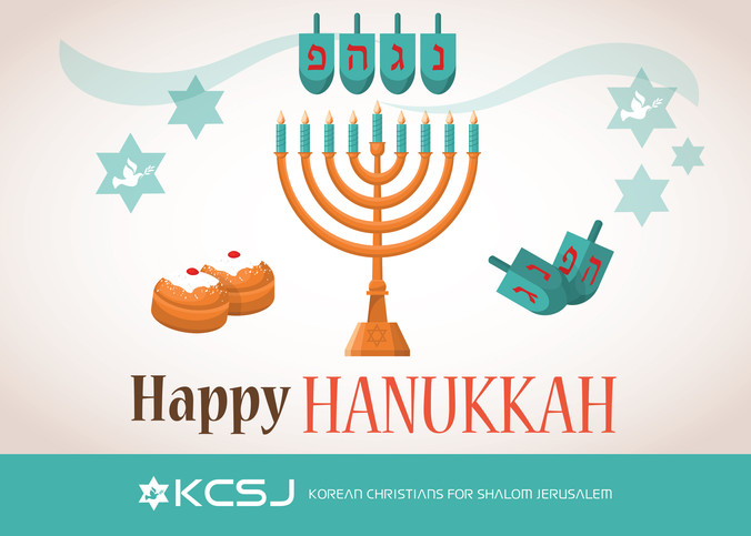Happy Hannukah!!!