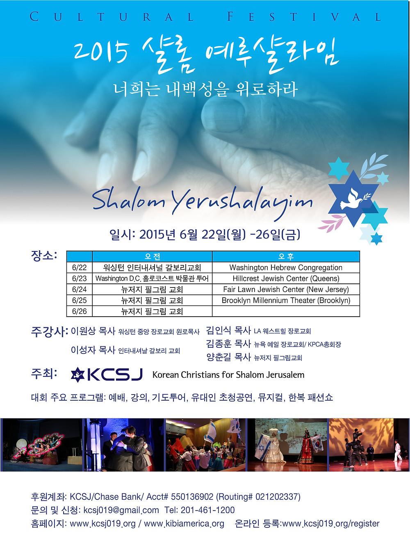 Shalom2015.jpg