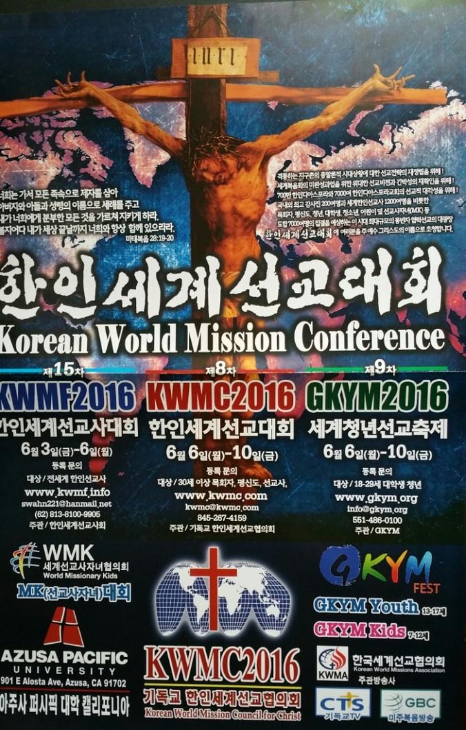 제15차 한인세계선교사대회
