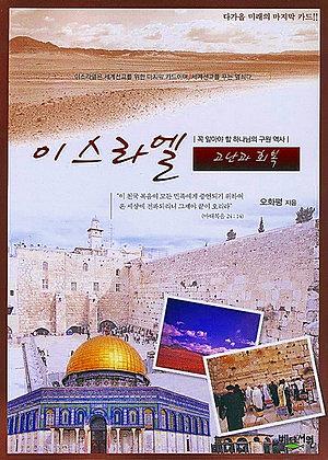 이스라엘의 고난과 회복