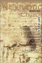 메시아닉 교회