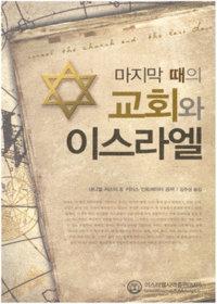 마지막 때의 교회와 이스라엘