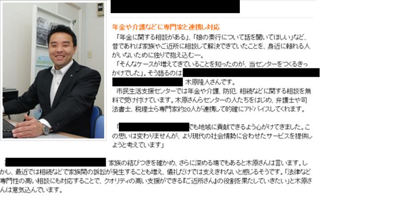 syuzai-02.png