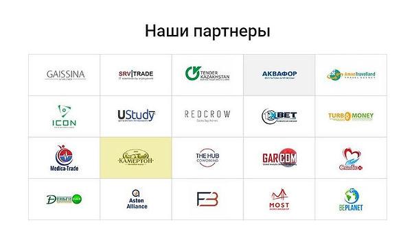 партнеры.JPG