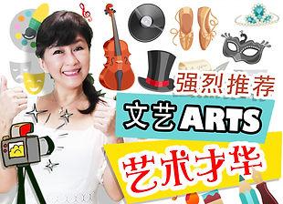 3 艺术文化.jpg