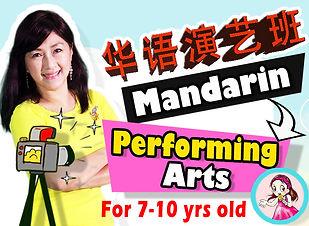 3 儿童演艺班 7-10岁.jpg