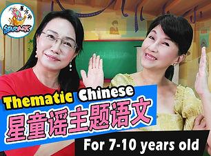 2 华语提高-7至10岁.jpg