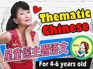 1 华语提高-4至6岁.jpg
