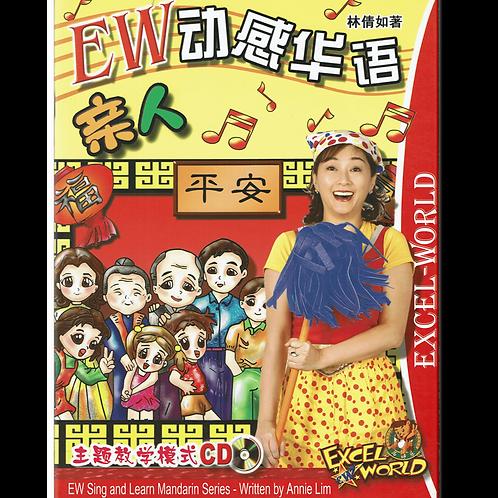 亲人系列歌本《动感华语》Family Series Song Book