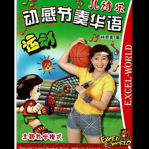 运动系列歌本《动感华语》Sports Series Song Book