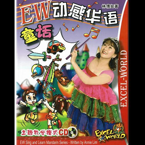 童话系列歌本《动感华语》Fairy Tales Series Song Book