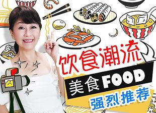 1 饮食潮流 2.jpg