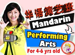 3 儿童演艺班 4-6岁.jpg