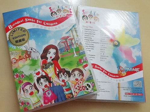 星童谣双语爱国歌曲 SA National Bilingualism Songs