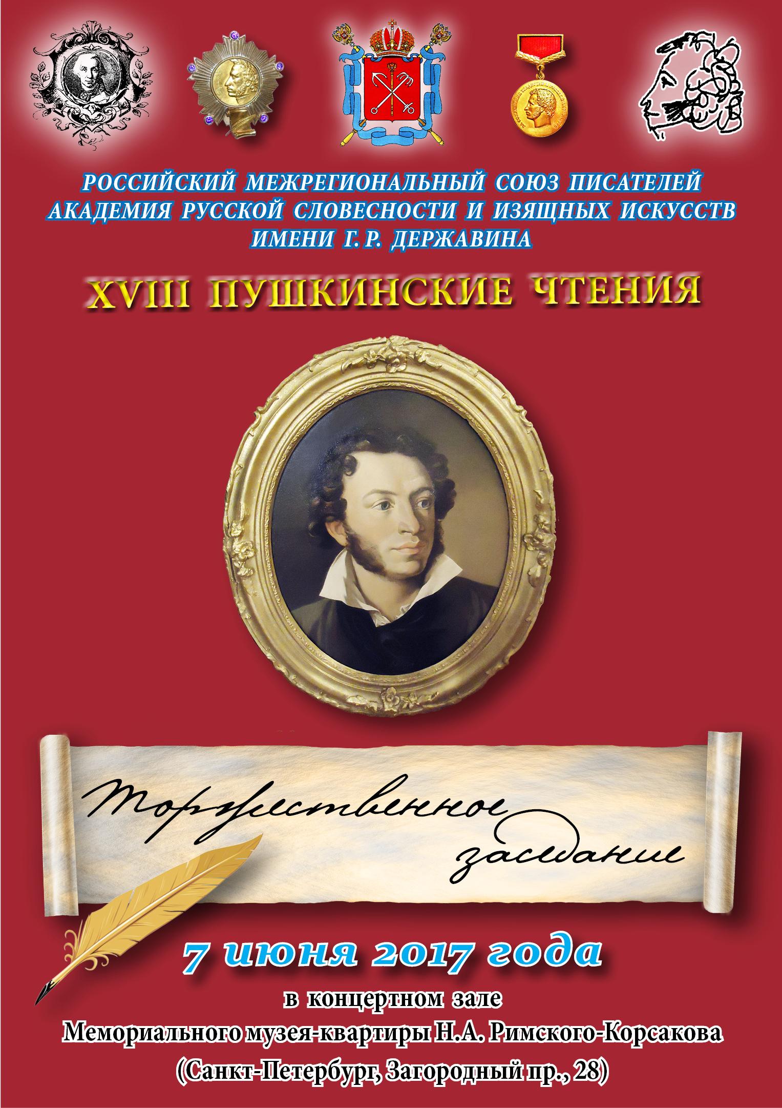 Вкладыш Пушк. чтения 2017