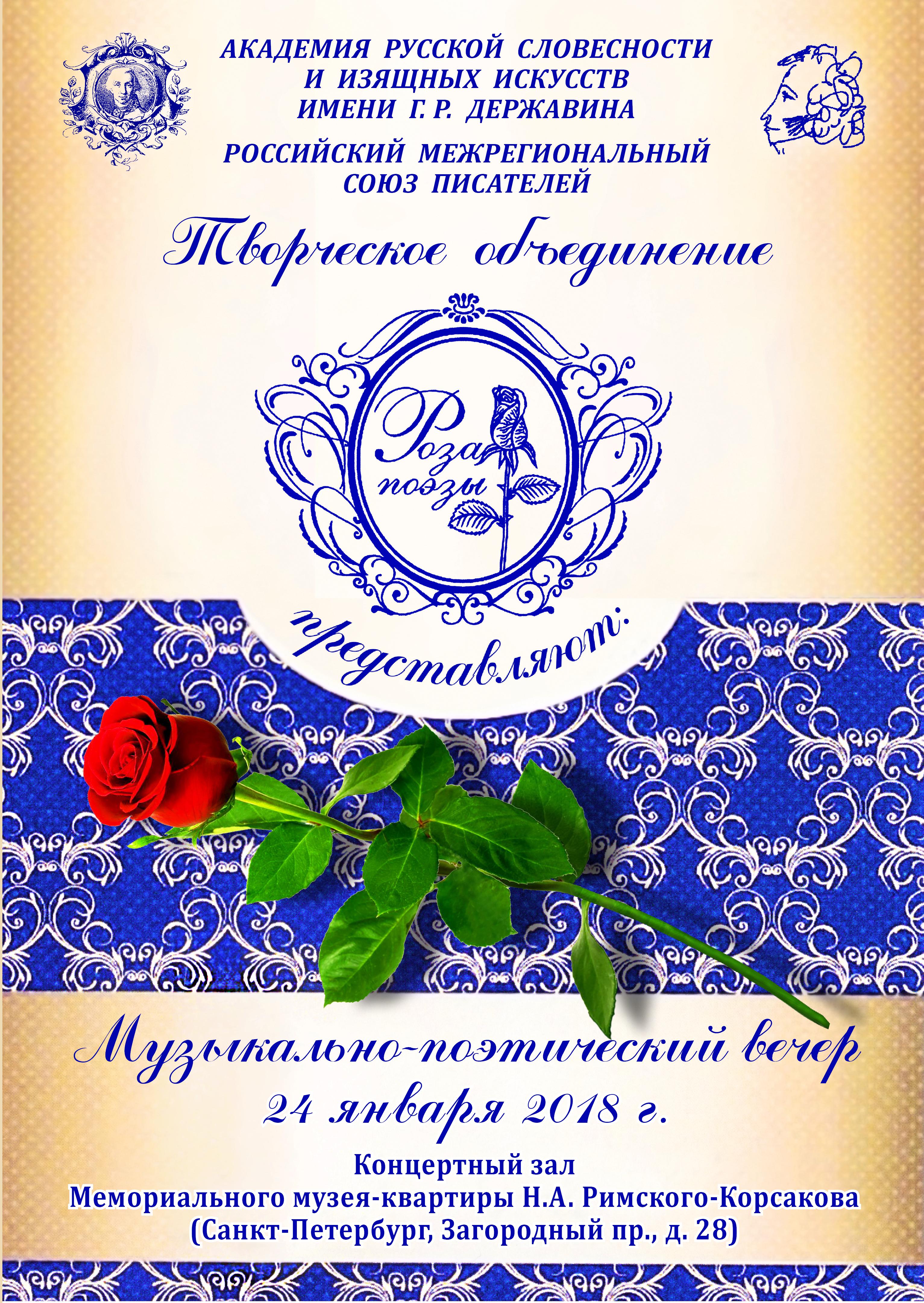 Вкладыш Роза поэзы