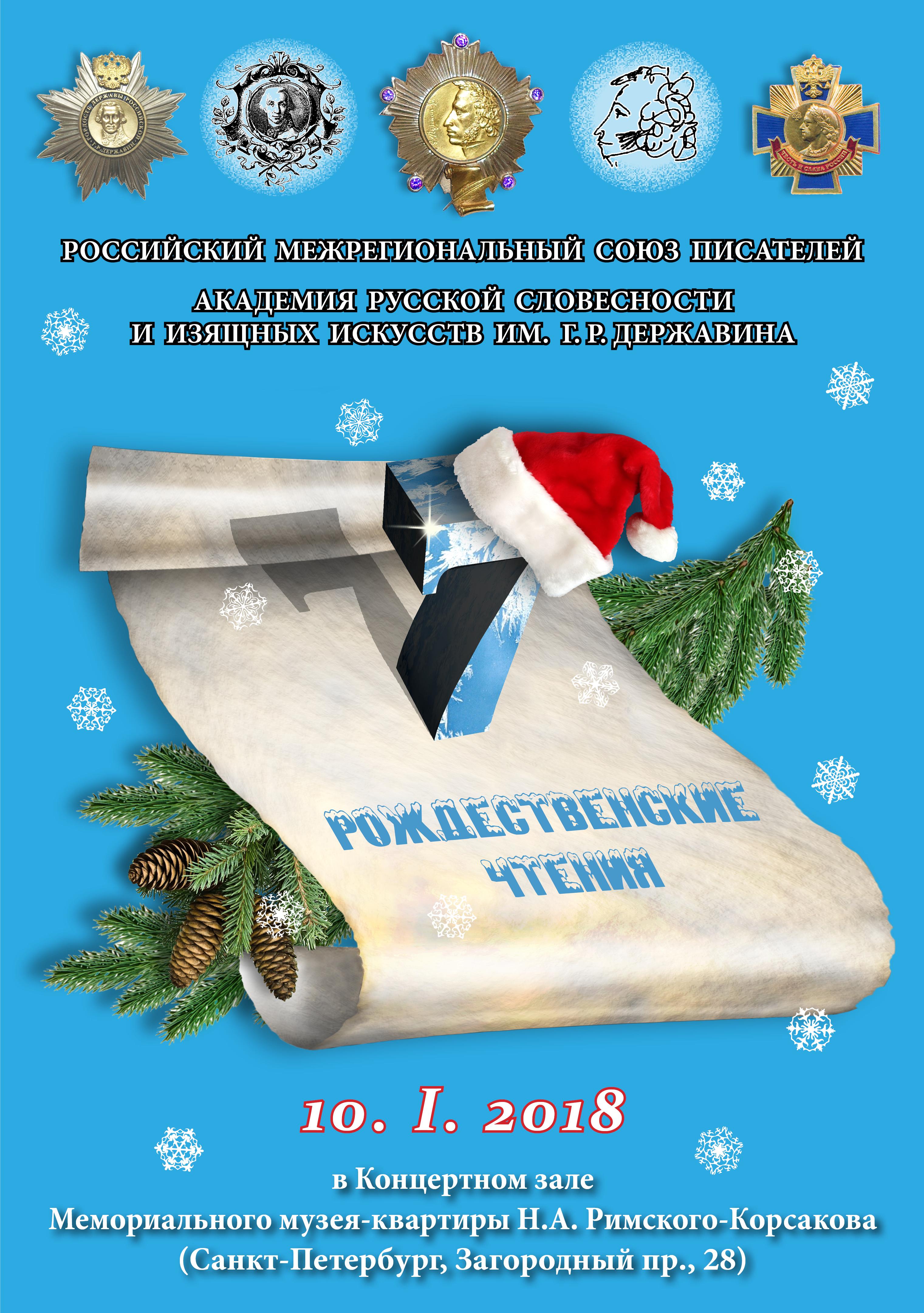 Рождественские чтения 7